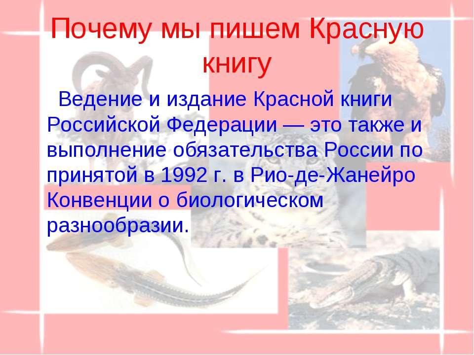 Почему мы пишем Красную книгу Ведение и издание Красной книги Российской Феде...