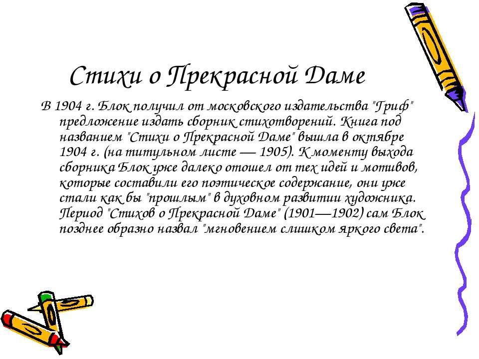 """Стихи о Прекрасной Даме В 1904 г. Блок получил от московского издательства """"Г..."""