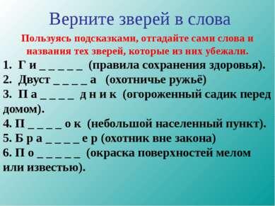 Верните зверей в слова Пользуясь подсказками, отгадайте сами слова и названия...