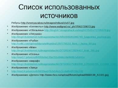 Список использованных источников Ребусы http://vremyazabav.ru/images/rebusi/z...