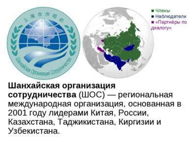 Шанхайская организация сотрудничества (ШОС) — региональная международная орга...