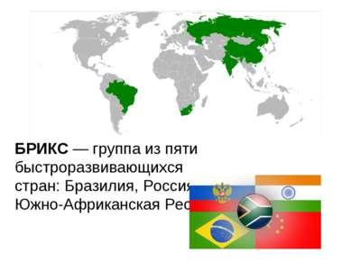 БРИКС— группа из пяти быстроразвивающихся стран:Бразилия,Россия, Индия, Ки...