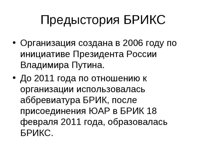 Предыстория БРИКС Организация создана в 2006 году по инициативе Президента Ро...