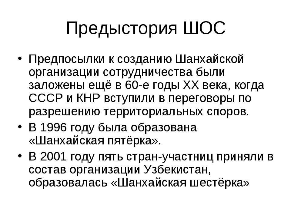 Предыстория ШОС Предпосылки к созданию Шанхайской организации сотрудничества ...