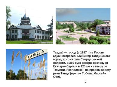 Тавда — город (с 1937 г.) в России, административный центр Тавдинского городс...