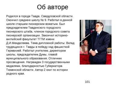 Об авторе Родился в городе Тавде, Свердловской области. Окончил среднею школу...