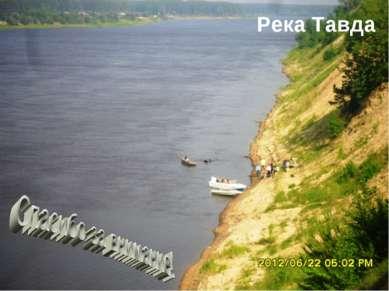 Река Тавда