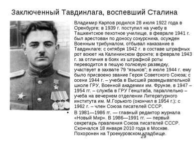 Заключенный Тавдинлага, воспевший Сталина Владимир Карпов родился 28 июля 192...