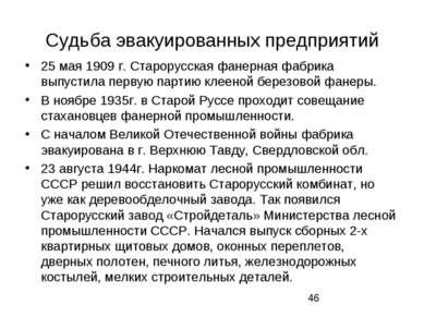 Судьба эвакуированных предприятий 25 мая 1909 г. Старорусская фанерная фабрик...