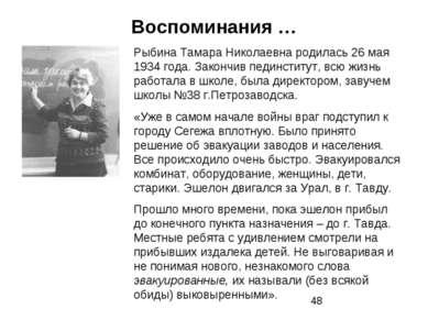 Воспоминания … Рыбина Тамара Николаевна родилась 26 мая 1934 года. Закончив п...