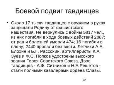 Боевой подвиг тавдинцев Около 17 тысяч тавдинцев с оружием в руках защищали Р...