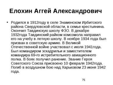 Елохин Аггей Александрович Родился в 1912году в селе Знаменском Ирбитского ра...