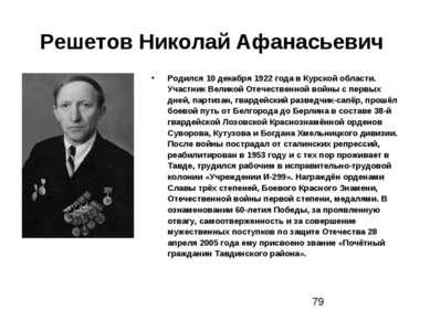 Решетов Николай Афанасьевич Родился 10 декабря 1922 года вКурской области. У...