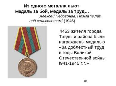 Из одного металла льют медаль за бой, медаль за труд… Алексей Недогонов. Поэм...