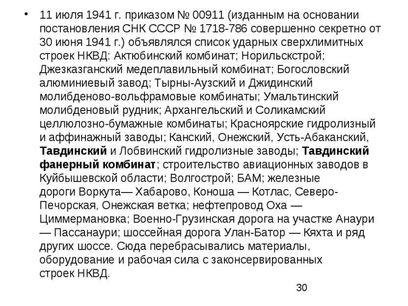 11 июля 1941 г. приказом № 00911 (изданным на основании постановленияСНКССС...