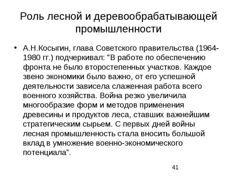 Роль лесной и деревообрабатывающей промышленности А.Н.Косыгин, глава Советско...