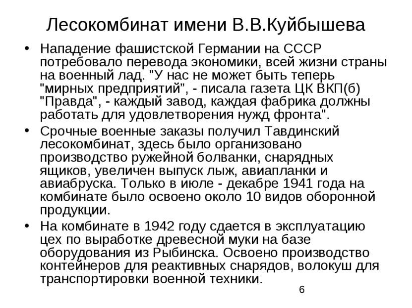 Лесокомбинат имени В.В.Куйбышева Нападение фашистской Германии на СССР потреб...