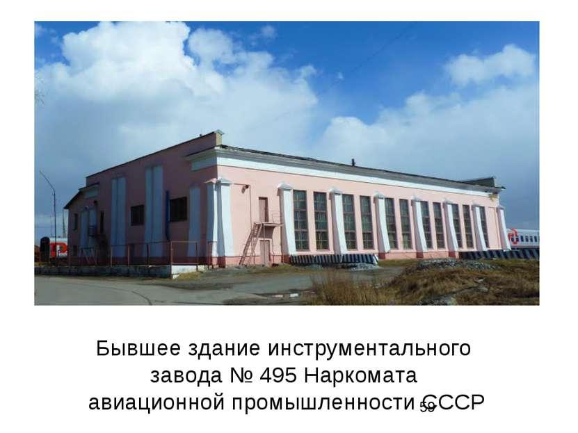 Бывшее здание инструментального завода № 495 Наркомата авиационной промышленн...