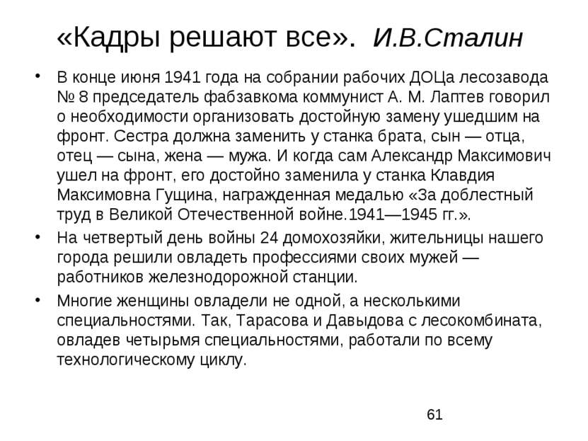 «Кадры решают все». И.В.Сталин В конце июня 1941 года на собрании рабочих ДО...