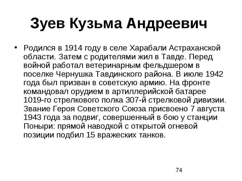 Зуев Кузьма Андреевич Родился в 1914 году в селе Харабали Астраханской област...