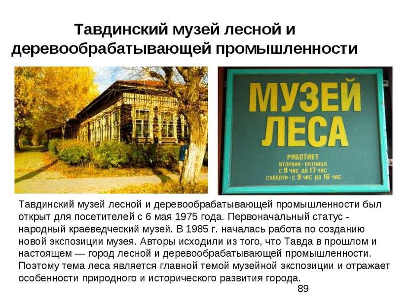 Тавдинский музей лесной и деревообрабатывающей промышленности Тавдинский музе...