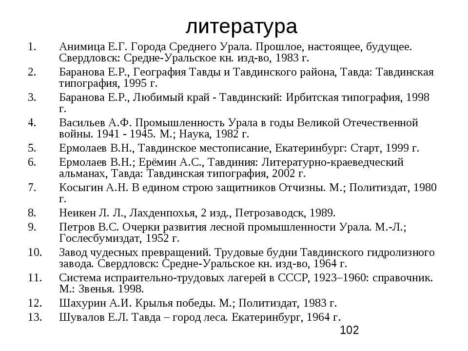 литература Анимица Е.Г. Города Среднего Урала. Прошлое, настоящее, будущее. С...