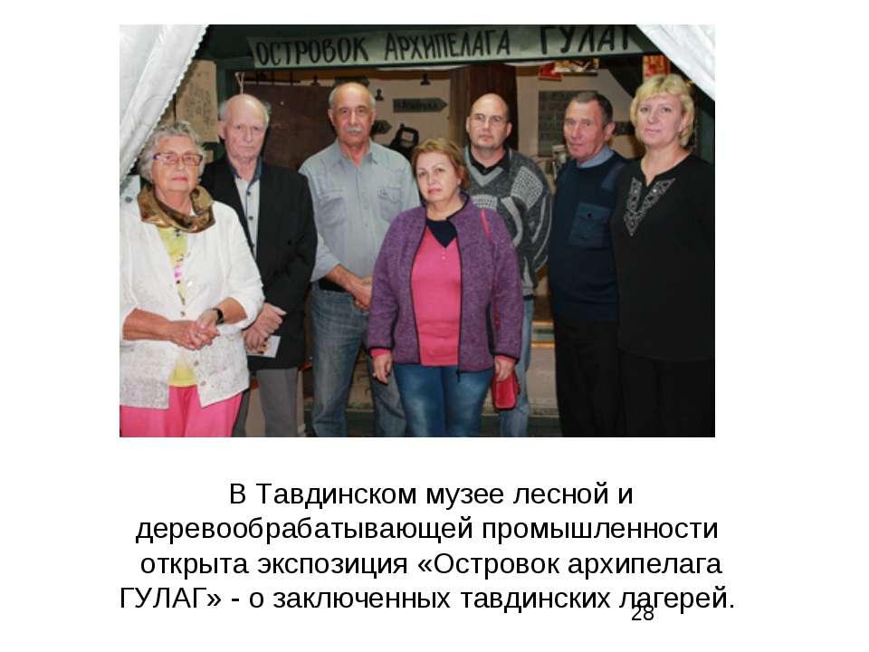 В Тавдинском музее лесной и деревообрабатывающей промышленности открыта экспо...