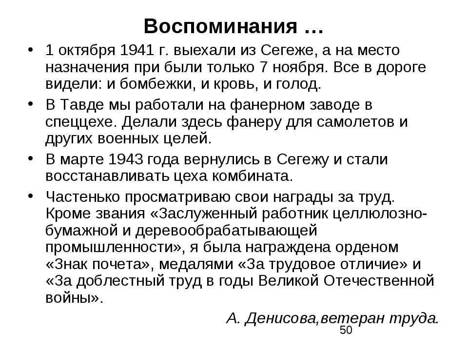 Воспоминания … 1 октября 1941 г. выехали из Сегеже, а на место назначения при...
