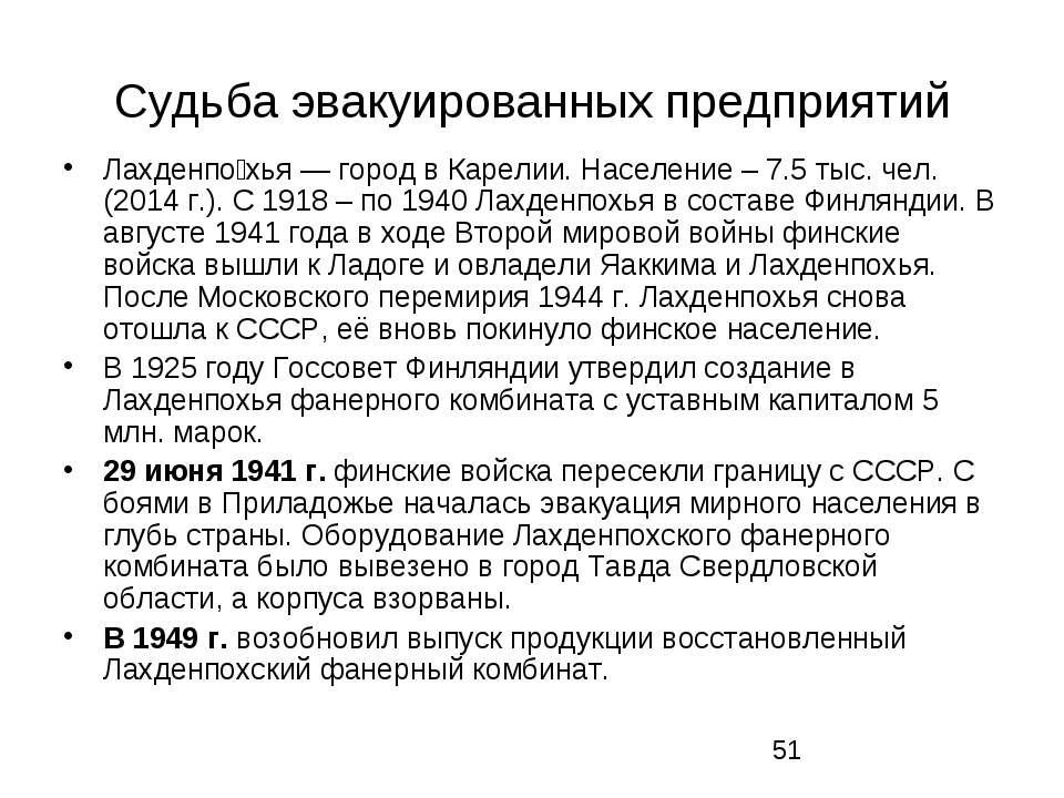 Судьба эвакуированных предприятий Лахденпо хья — город в Карелии. Население –...