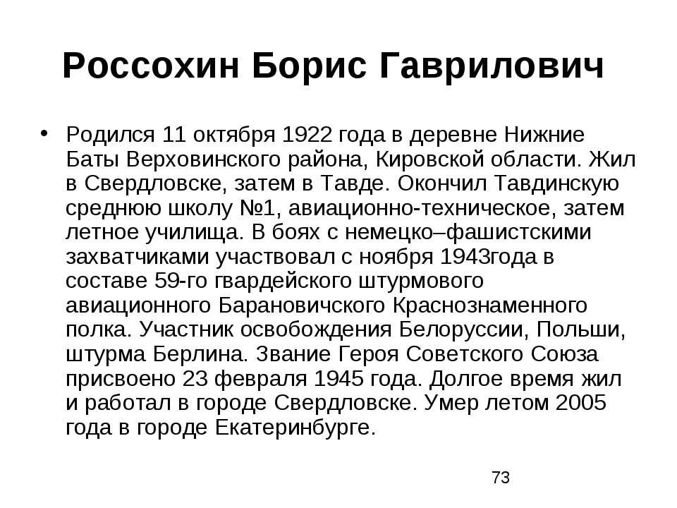 Россохин Борис Гаврилович Родился 11 октября 1922 года в деревне Нижние Баты ...