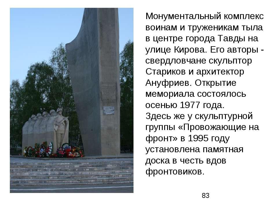 Монументальный комплекс воинам и труженикам тыла в центре города Тавды на ули...