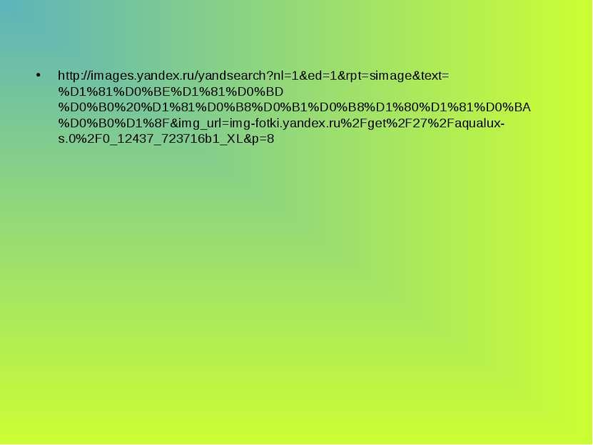 http://images.yandex.ru/yandsearch?nl=1&ed=1&rpt=simage&text=%D1%81%D0%BE%D1%...