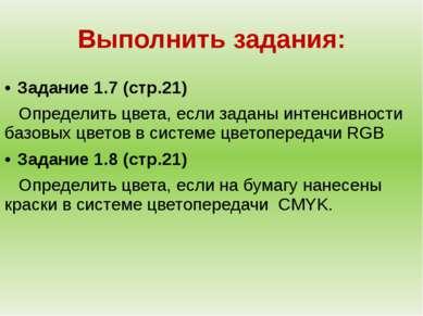 Выполнить задания: Задание 1.7 (стр.21) Определить цвета, если заданы интенси...