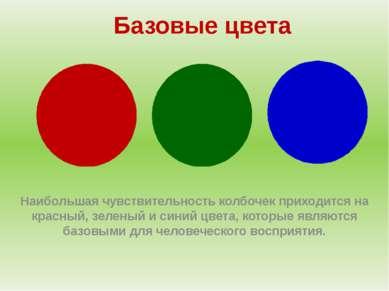 Базовые цвета Наибольшая чувствительность колбочек приходится на красный, зел...