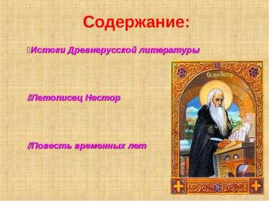 Истоки Древнерусской литературы Летописец Нестор Повесть временных лет Содерж...