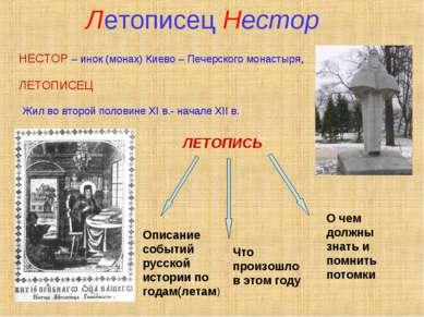 Летописец Нестор Жил во второй половине XI в.- начале XII в. ЛЕТОПИСЬ Описани...