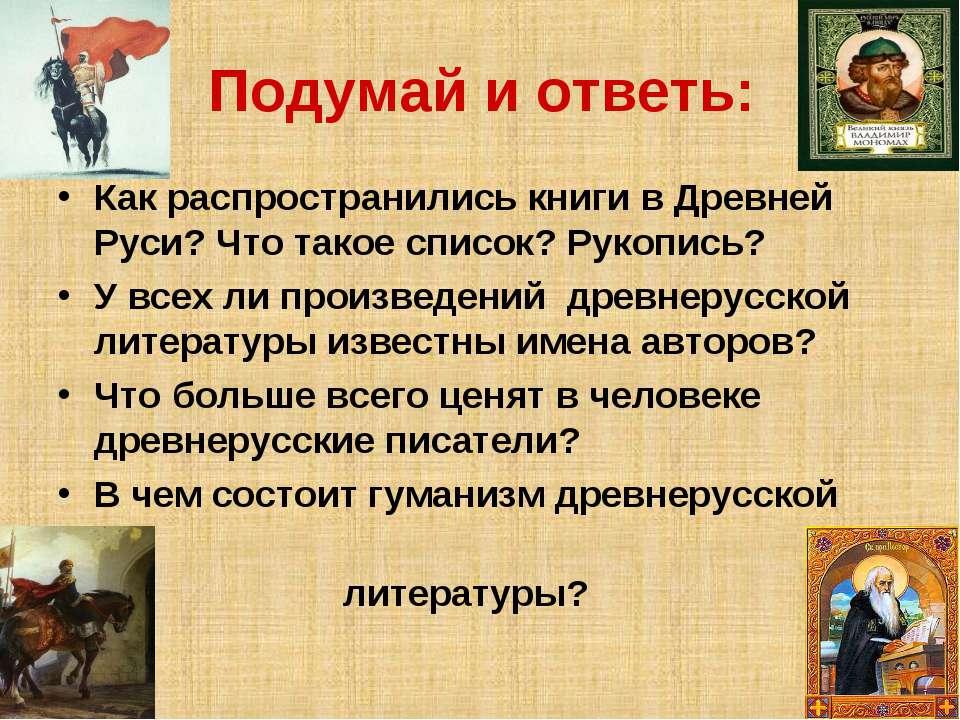 Подумай и ответь: Как распространились книги в Древней Руси? Что такое список...