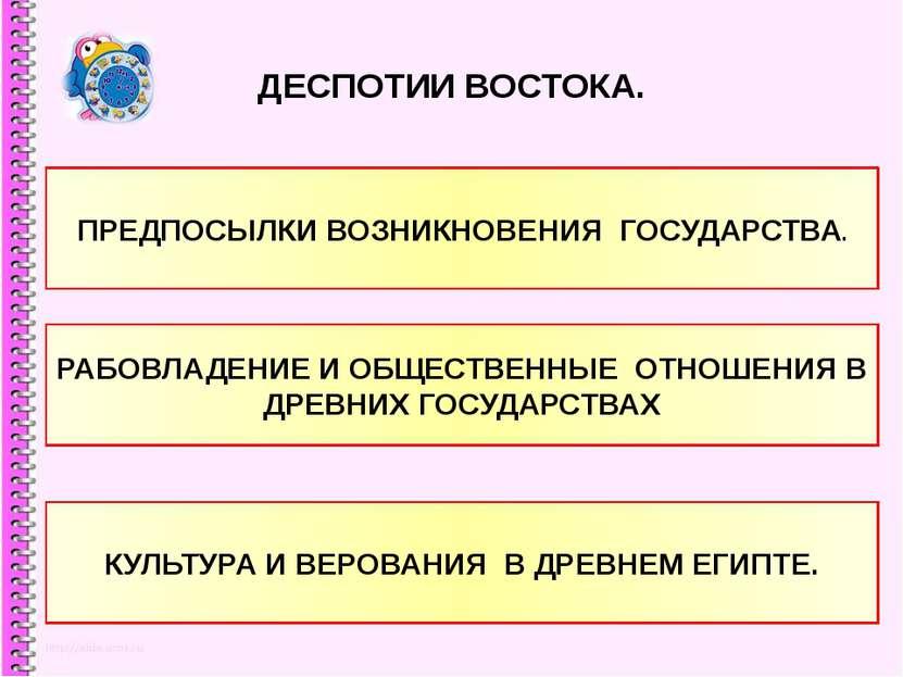 ДЕСПОТИИ ВОСТОКА. ПРЕДПОСЫЛКИ ВОЗНИКНОВЕНИЯ ГОСУДАРСТВА. РАБОВЛАДЕНИЕ И ОБЩЕС...