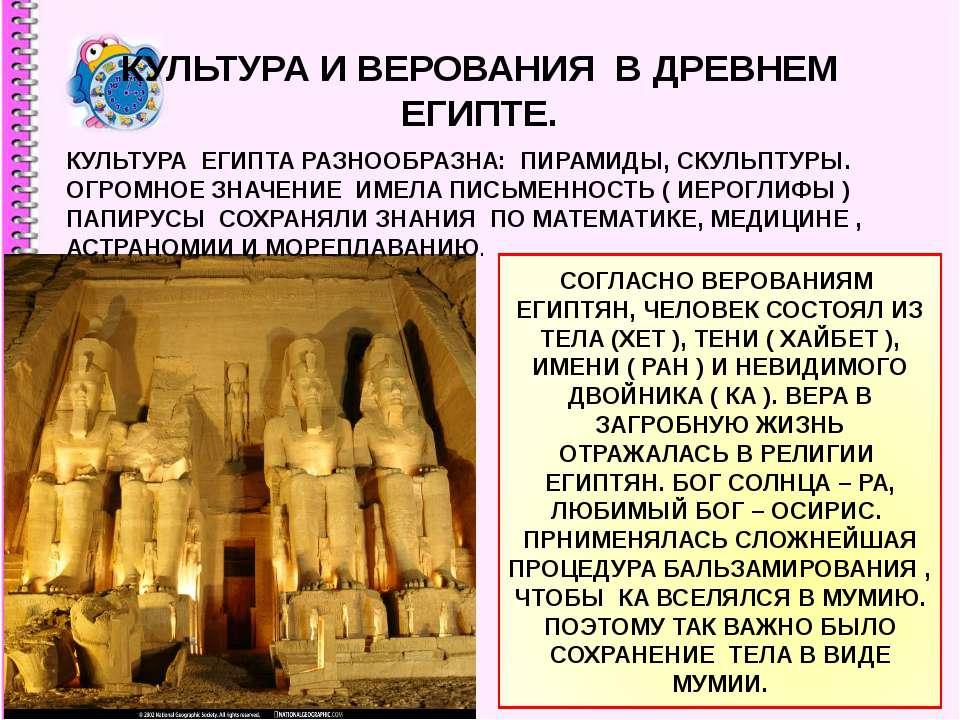 КУЛЬТУРА И ВЕРОВАНИЯ В ДРЕВНЕМ ЕГИПТЕ. КУЛЬТУРА ЕГИПТА РАЗНООБРАЗНА: ПИРАМИДЫ...