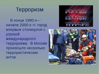 Терроризм В конце 1990-х—начале 2000-х гг. город впервые столкнулся с угрозой...