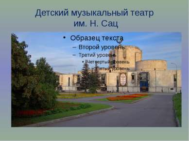 Детский музыкальный театр им. Н. Сац