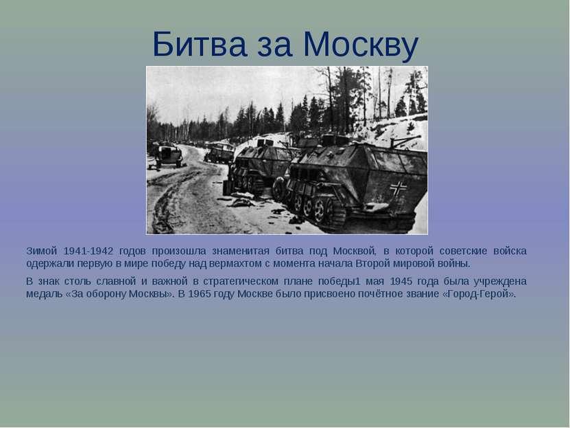 Битва за Москву Зимой 1941-1942 годов произошла знаменитая битва под Москвой,...