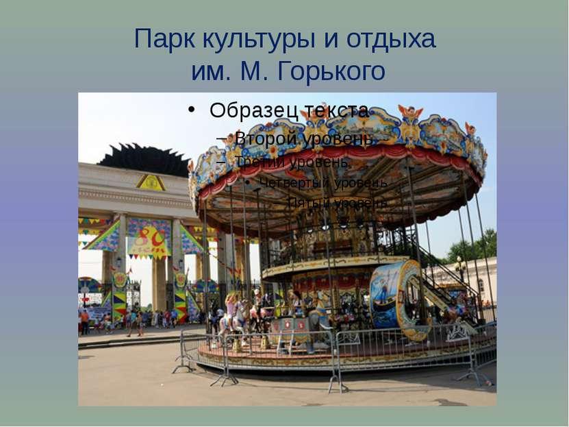 Парк культуры и отдыха им. М. Горького