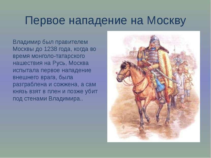 Первое нападение на Москву Владимир был правителем Москвы до 1238 года, когда...