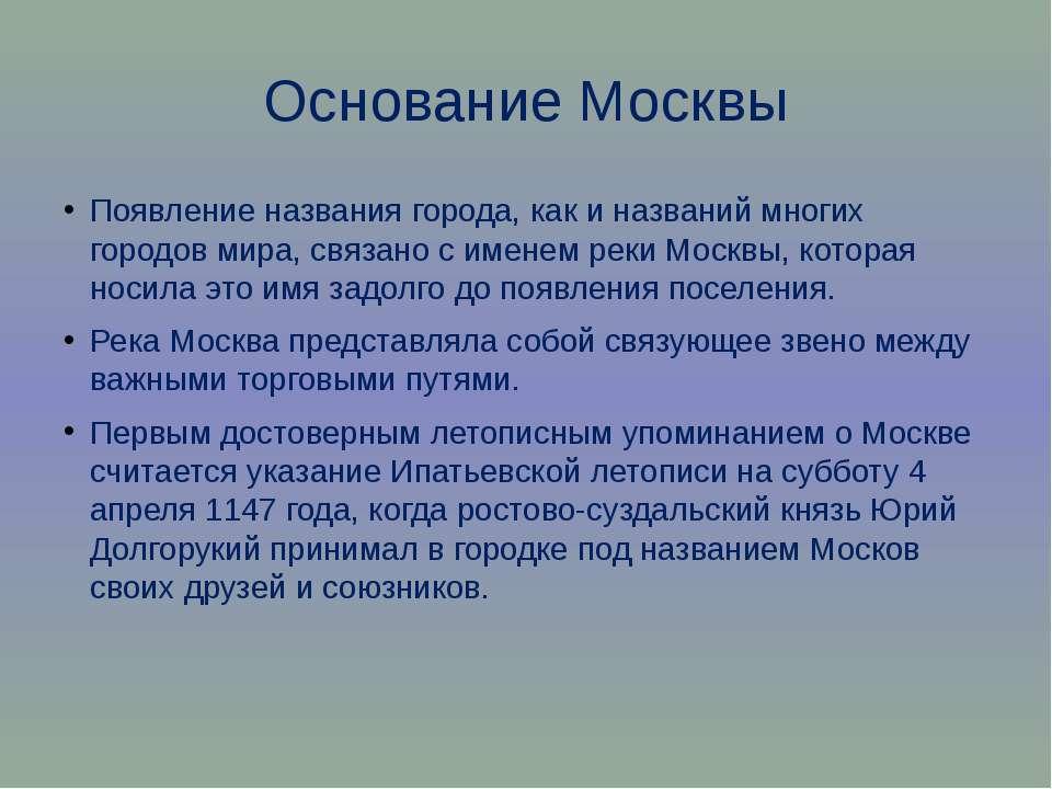 Основание Москвы Появление названия города, как и названий многих городов мир...