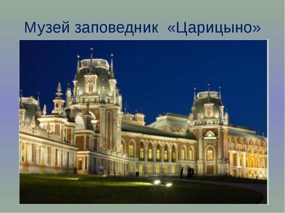 Музей заповедник «Царицыно»