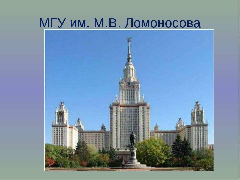 МГУ им. М.В. Ломоносова