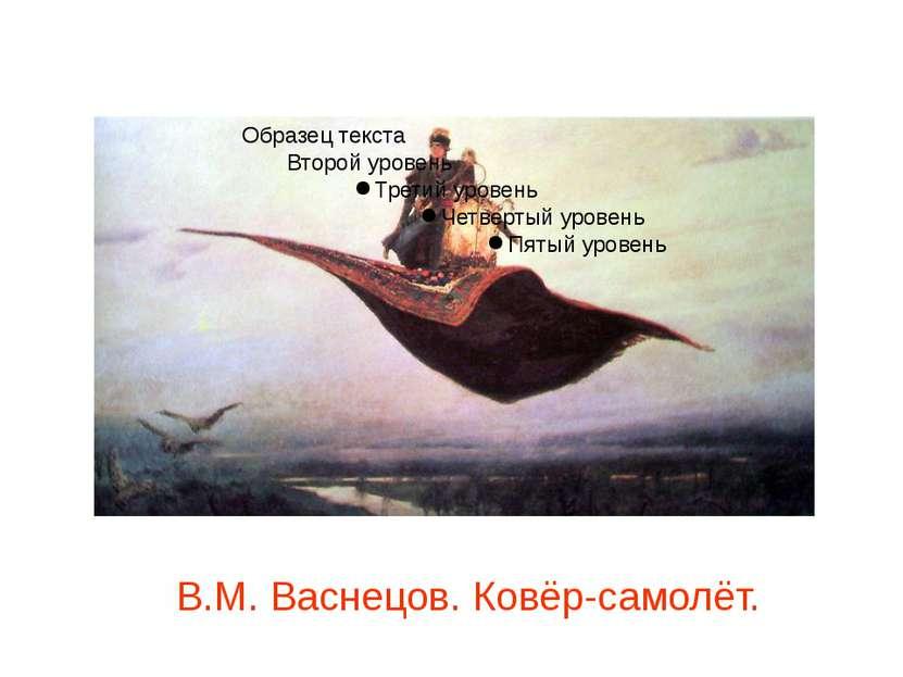 В.М. Васнецов. Ковёр-самолёт.