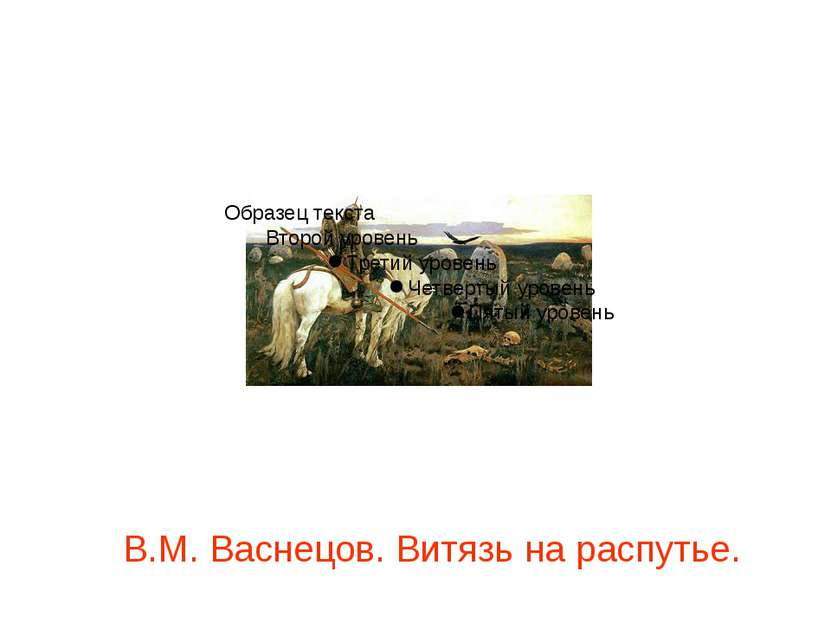 В.М. Васнецов. Витязь на распутье.
