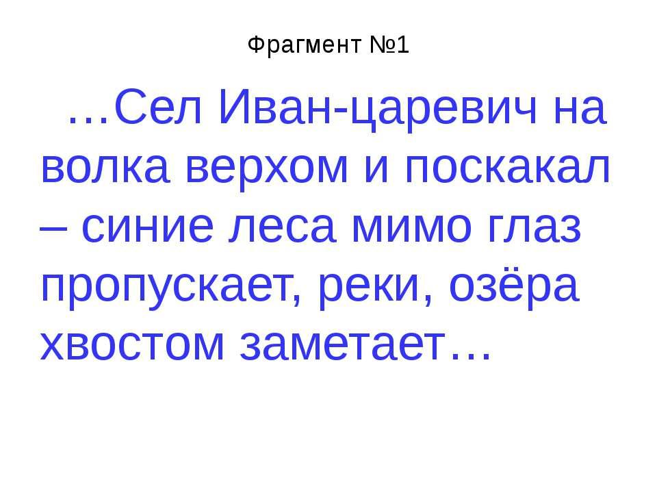 Фрагмент №1 …Сел Иван-царевич на волка верхом и поскакал – синие леса мимо гл...